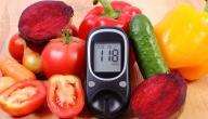 رجيم لمرضى السكري النوع الثاني