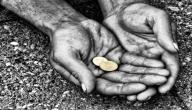 موضوع تعبير عن الفقر