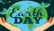 موضوع تعبير عن يوم الأرض