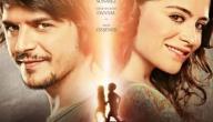 قصة فيلم الحب يعشق الصدف