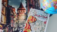 نبذة عن رواية لقيطة إسطنبول