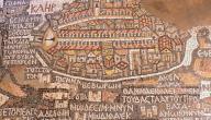 معلومات عن فن الفسيفساء