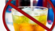مخاطر شرب الكحول