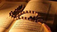 طريقة حفظ القرآن