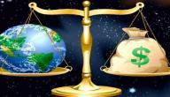 معلومات عن العولمة الاقتصادية