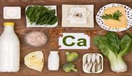 أسباب نقص الكالسيوم