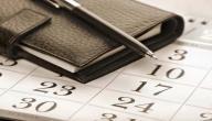 معلومات عن الأشهر الشمسية