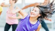 فوائد رقصة الزومبا للتخسيس
