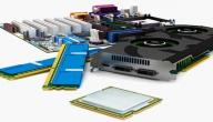 ما هي أجزاء الحاسوب
