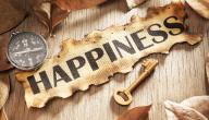 كيف تكون سعيداً