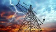 معلومات عن الطاقة الكهربائية