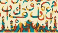 علامات الترقيم في اللغة العربية