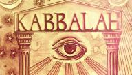 معلومات عن الكابالا