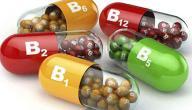 أعراض نقص فيتامين ب المركب