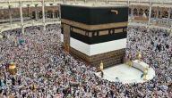 أنواع الحج في الإسلام