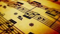 تعريف الموسيقى