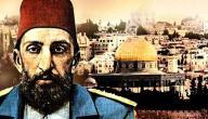 معلومات عن السلطان عبد الحميد الثاني