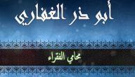 نبذة عن أبو ذر الغفاري