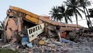 ما هي أنواع الزلازل