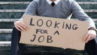 ما هي أنواع البطالة