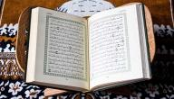 ما هو القرآن الكريم
