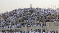 أهمية جبل عرفات