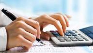 تعريف المحاسبة الإدارية