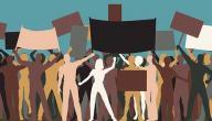 مفهوم العدالة الاجتماعية