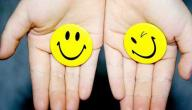 تعريف السعادة