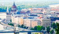 معلومات عن دولة هنغاريا