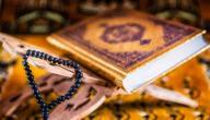 فضل سورة الرحمن