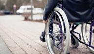 تعريف الإعاقة