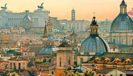 معلومات عن مدينة روما