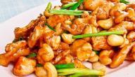 طريقة عمل دجاج صيني بالكاجو