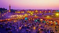 معلومات عن مراكش