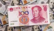 معلومات عن العملة الصينية