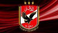 نبذة عن النادي الأهلي المصري