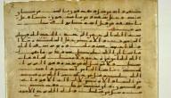 تاريخ ظهور الخطوط العربية