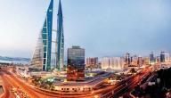 أماكن سياحية في البحرين