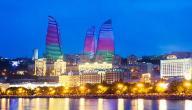 ما هي عاصمة أذربيجان