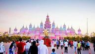 معلومات عن القرية العالمية في دبي