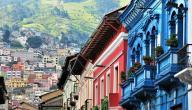 أين تقع الإكوادور