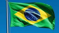 كم تبلغ مساحة البرازيل