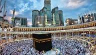 موضوع تعبير عن مكة