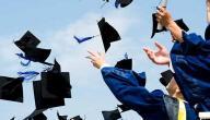 موضوع تعبير عن التخرج