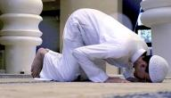 موضوع عن الصلاة
