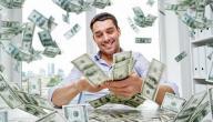 موضوع تعبير عن المال