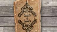 قصة من كتاب كليلة ودمنة