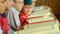 طرق تعليم القرآن الكريم