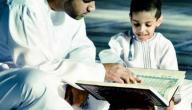 فضل تعليم القرآن للأطفال